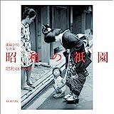 溝縁ひろし写真集 昭和の祇園 昭和48年~64年