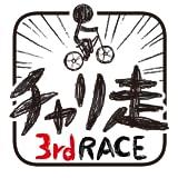 チャリ走3rdRace
