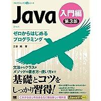 Java 第3版 入門編 ゼロからはじめるプログラミング (プログラミング学習シリーズ)