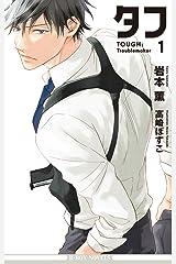 タフ1 Troublemaker【イラスト入り】 (ビーボーイノベルズ) Kindle版