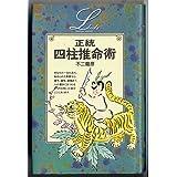 正統四柱推命術 (elfin books series)