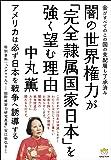 金がすべてのこの国の支配層も了承済み 闇の世界権力が「完全隷属国家日本」を強く望む理由 アメリカは必ず日本を戦争へ誘導す…