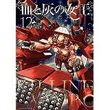 血と灰の女王 (12) (裏少年サンデーコミックス)