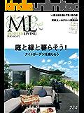 モダンリビング(MODERN LIVING) No.234 (2017-08-07) [雑誌]
