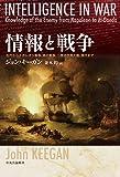 情報と戦争-古代からナポレオン戦争、南北戦争、二度の世界大戦、現代まで (単行本)