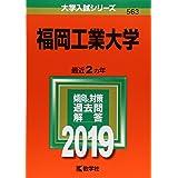 福岡工業大学 (2019年版大学入試シリーズ)