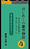はじめての霊界物語 ~第4巻を読んでみよう~