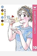 日日(にちにち)べんとう 10 (マーガレットコミックスDIGITAL) Kindle版