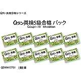 Qタン 英検5級合格パック Group1~10 4th edition