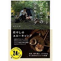 【Amazon.co.jp 限定】おだやかに過ごす はじめてのソロキャンプ Amazon限定特典ポストカード(動画配信Q…