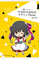 Live2D Cubism3 モデリングbook Kindle版