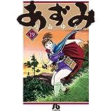 あずみ (19) (小学館文庫 こA 64)