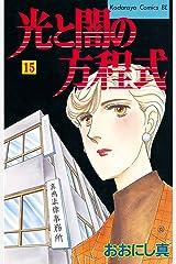 光と闇の方程式(15) (BE・LOVEコミックス) Kindle版