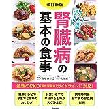 改訂新版 腎臓病の基本の食事