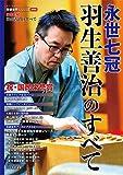 将棋世界Special愛蔵版『永世七冠 羽生善治のすべて』 (マイナビムック)