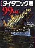 新装版 タイタニック号99の謎 (二見文庫)