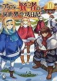 アラフォー賢者の異世界生活日記 10 (MFブックス)
