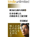 新自由主義の兵隊④: 日本を壊した行政改革と三流官僚 (伏見文庫)