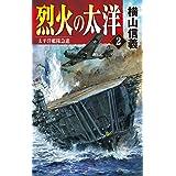 烈火の太洋2 太平洋艦隊急進 (C★NOVELS)