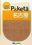Poketa 名古屋 (旅行ガイド)