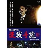 島田秀平の怪談奇談 (弐) [DVD]