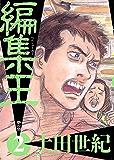 編集王(2) (ビッグコミックス)