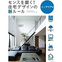 センスを磨く! 住宅デザインの新ルール・インテリア編
