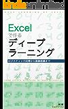 Excelで作るディープラーニング: ロジスティック回帰から画像認識まで