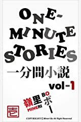 一分間小説: One-minute Stories Kindle版