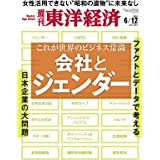 週刊東洋経済 2021年6/12号[雑誌](会社とジェンダー)
