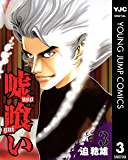 嘘喰い 3 (ヤングジャンプコミックスDIGITAL)