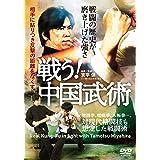 【戦う! 中国武術】戦闘の歴史が磨き上げた強さ [DVD]