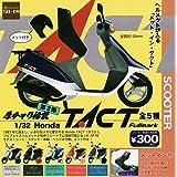 原チャリ伝説 第3弾 1/32 Honda TACT Fullmark [全5種セット(フルコンプ)]