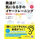発達が気になる子のイヤートレーニング~聴覚刺激で「できた! 」を増やす~【CDつき】