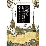 京都で日本美術をみる 京都国立博物館