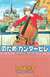 のだめカンタービレ(19) (Kissコミックス)