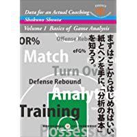 尺野将太 データを実際のコーチングに活かすために VOL.1 ゲーム分析の基本 [DVD]