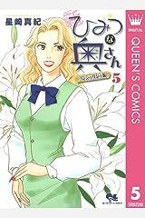 新ひみつな奥さん 5 ―コンシェルジュ編― (クイーンズコミックスDIGITAL) Kindle版