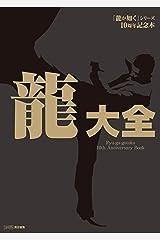 『龍が如く』シリーズ10周年記念本 龍大全 (ファミ通の攻略本) Kindle版