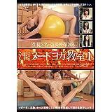 汗まみれヌードヨガ教室 1 [DVD]
