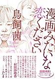 漫画みたいな恋ください (単行本)