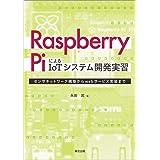 Raspberry PiによるIoTシステム開発実習:センサネットワーク構築からwebサービス実装まで