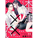木更津くんの××が見たい11 (comic donna)