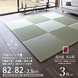 こうひん 日本製 縁なし 置き畳 ユニット畳 『パラレル オッチ』い草製・目積織 市松敷き対応 厚さ2.5cmの【本格タ…