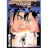 チェン爺(2) (ビッグコミックス)