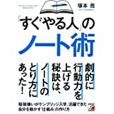 「すぐやる人」のノート術 (アスカビジネス)