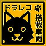 ドライブレコーダー 搭載 反射 ステッカー 犬 dog 煽り運転防止ステッカー 正方形