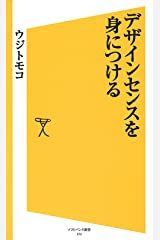 デザインセンスを身につける (SB新書) Kindle版