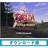 ゼルダの伝説 時のオカリナ[WiiUで遊べる NINTENDO64ソフト] [オンラインコード]