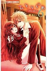 ひとりじめ~調教願望~(6) (フラワーコミックスα) Kindle版